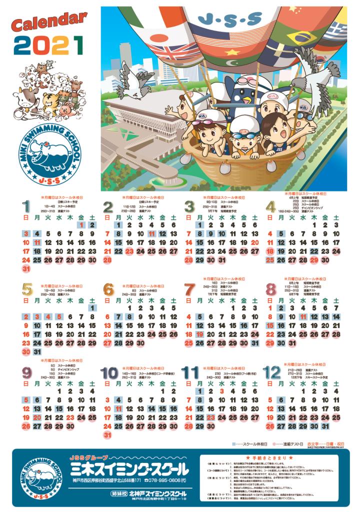2021カレンダー三木のサムネイル