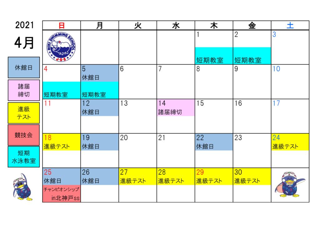 (HP用)カレンダーのサムネイル