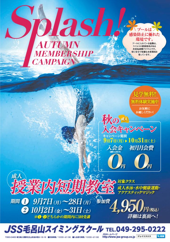 0828_JSS毛呂山スイミングスクール様_2020秋_表面_02のサムネイル