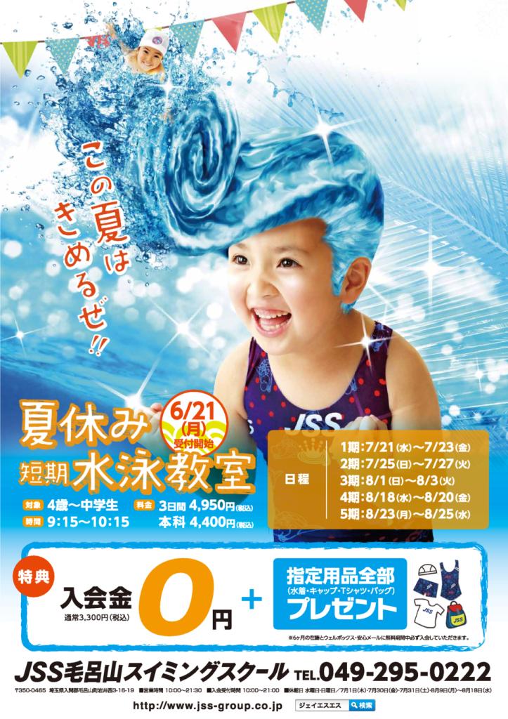 0614_JSS毛呂山スイミングスクール様_直営店_2021夏短期_表面_03のサムネイル