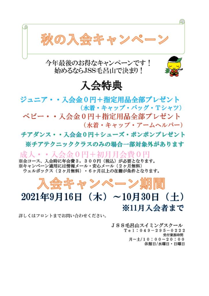 秋入会キャンペーンチラシのサムネイル