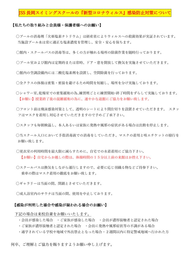 thumbnail of JSS長岡スイミングスクール感染防止対策