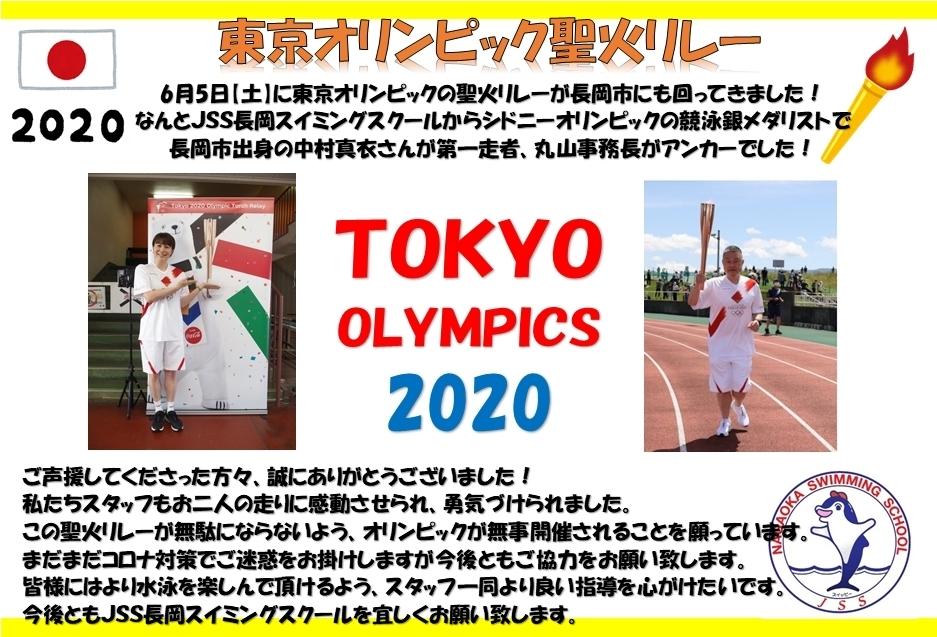 ☆東京オリンピック聖火リレー!☆ 画像