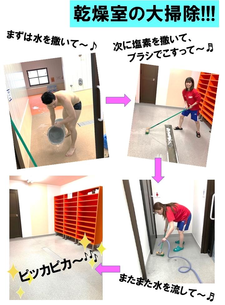 乾燥室のお掃除 画像