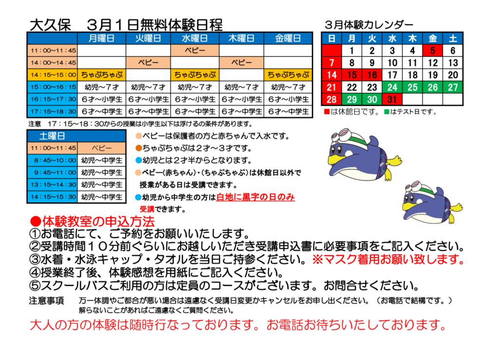 体験カレンダー2021.3xlsxのサムネイル