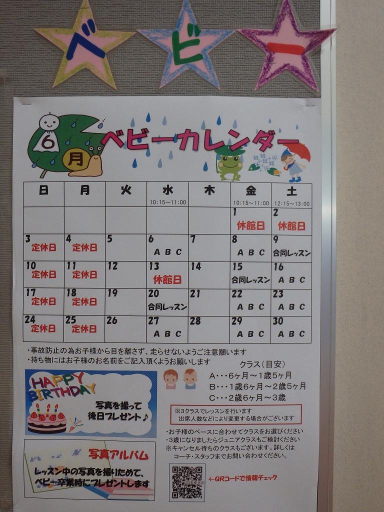 カレンダー ベビー