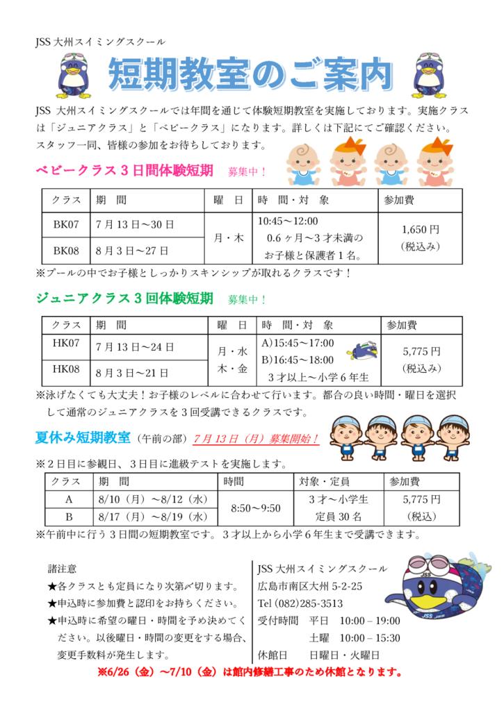thumbnail of 2020夏短募集チラシ2