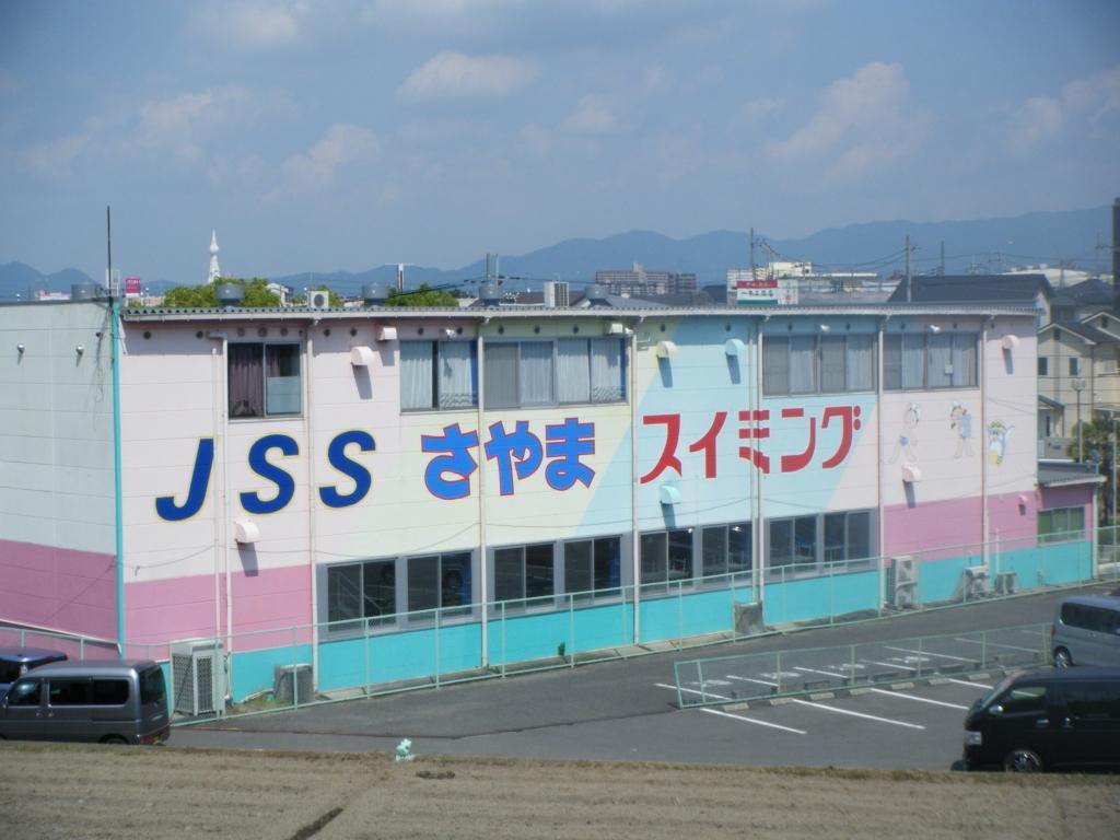 JSSさやまスイミングスクール