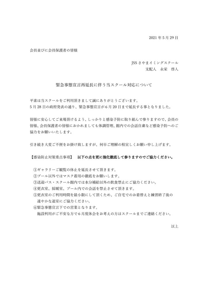 210528HPお知らせ文書 (003)のサムネイル