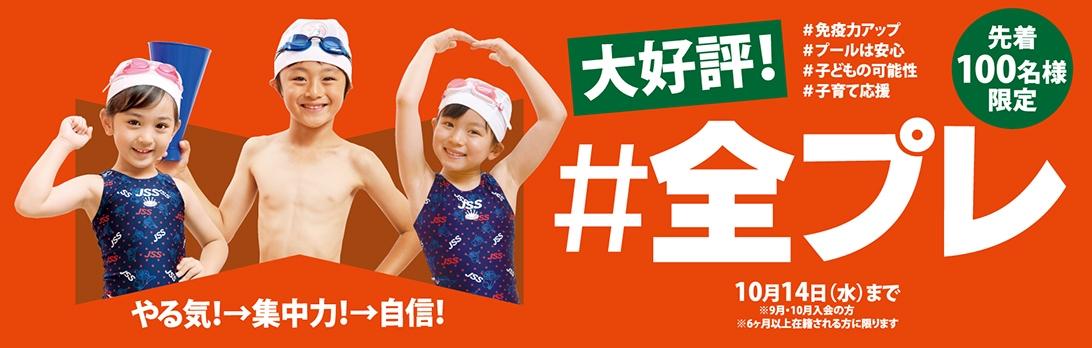 秋の入会キャンペーン画像