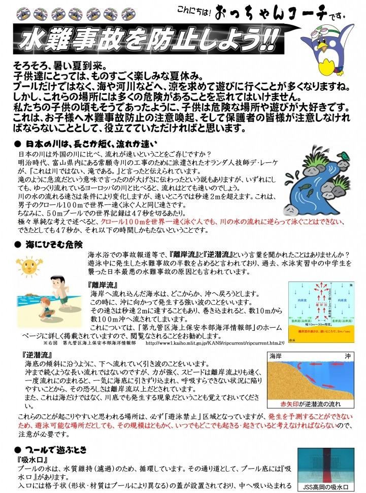 水難事故を防止しよう_表500高