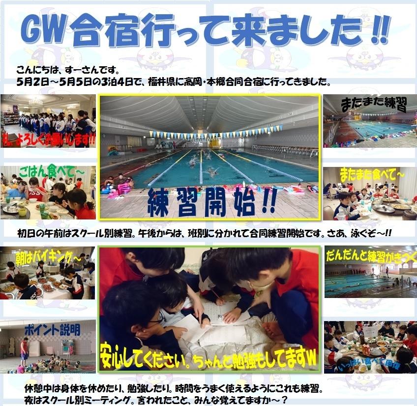 GW合宿 001