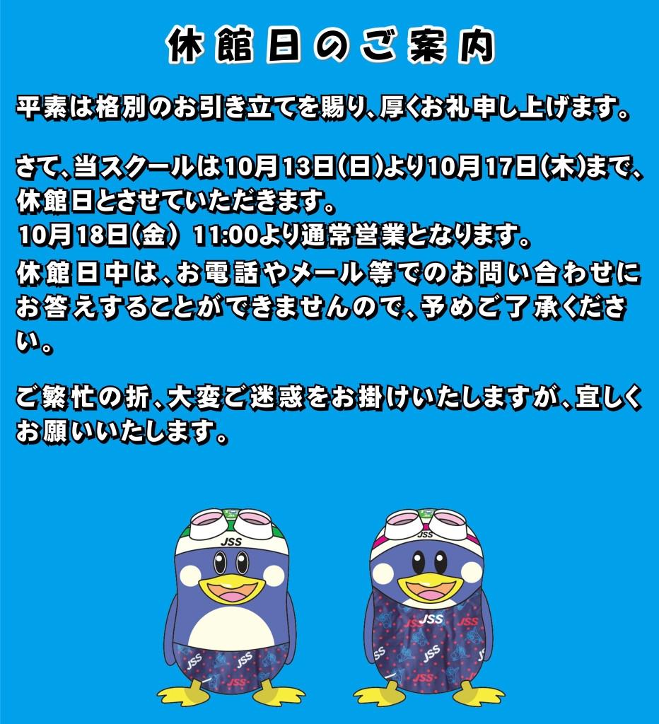 2019.10.13_休館日