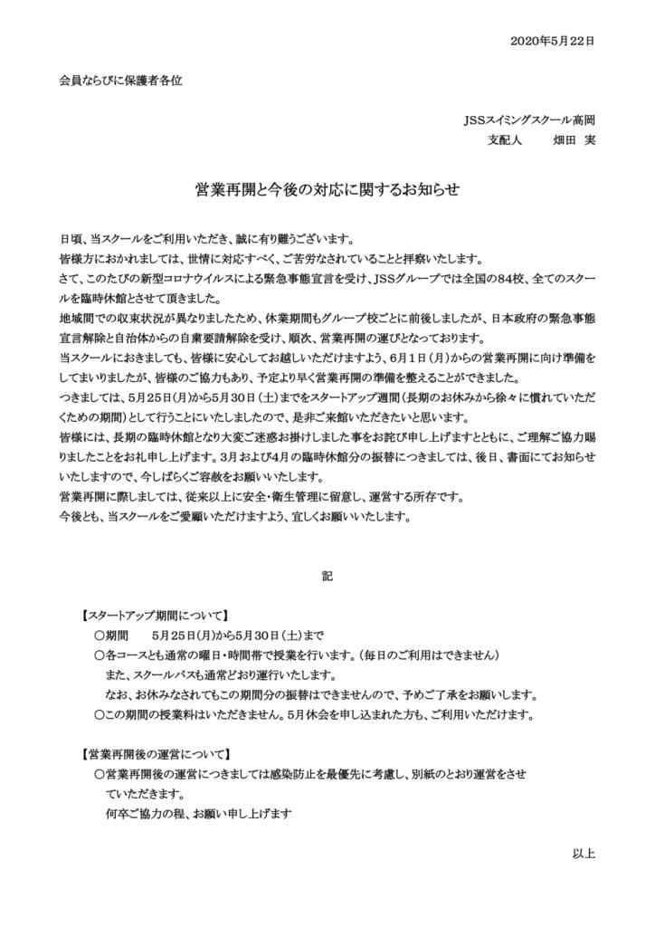 thumbnail of 2020.05.22_営業再開(25日再開)_p1