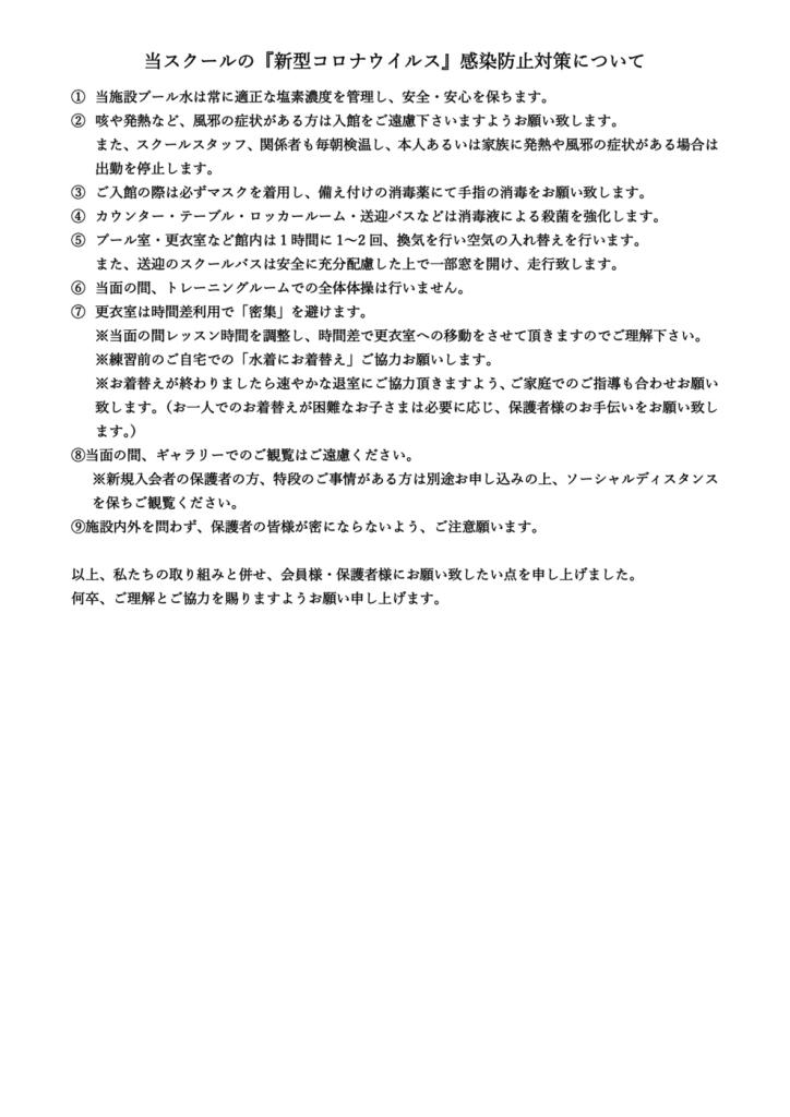 thumbnail of 2020.05.22_営業再開(25日再開)_p2