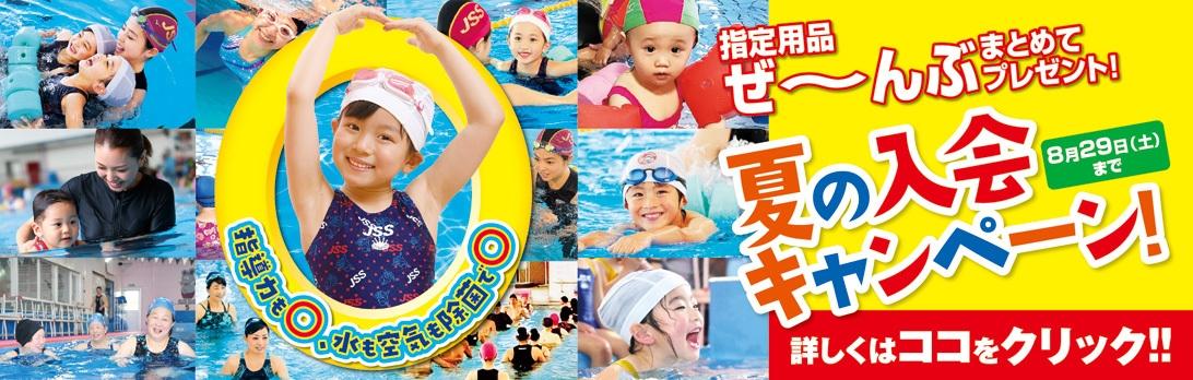 夏の入会キャンペーン画像