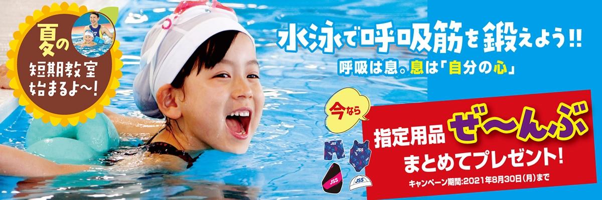 夏の入会キャンペーン & 夏休み短期教室画像