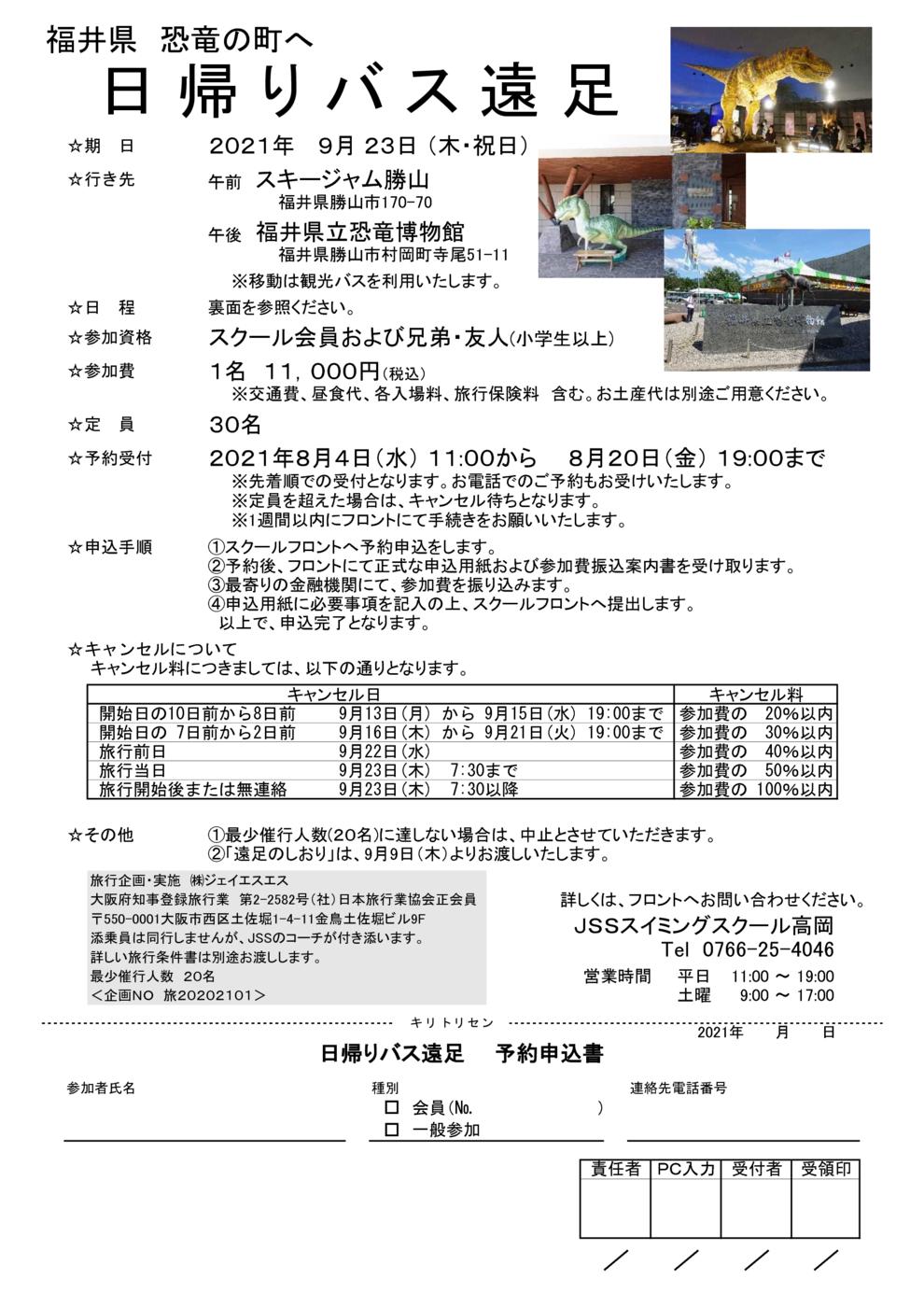 『 9月23日(木・祝日) バス遠足 』のお知らせ 画像