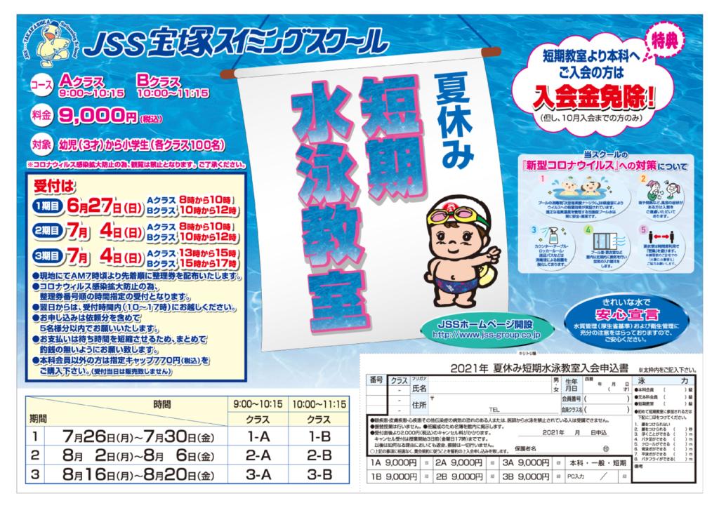 JSS宝塚0620表のサムネイル