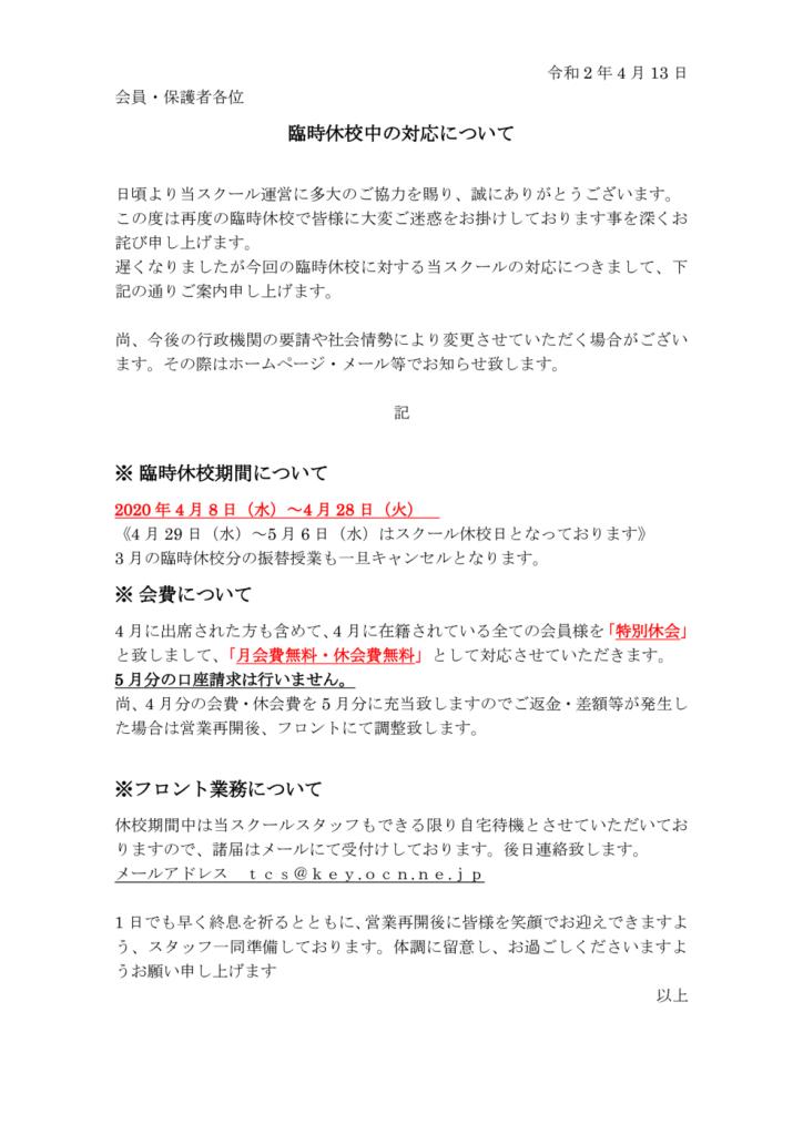 thumbnail of 臨時休校中の対応について0413