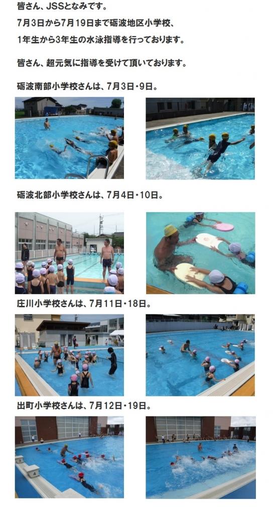 2018小学校水泳指導