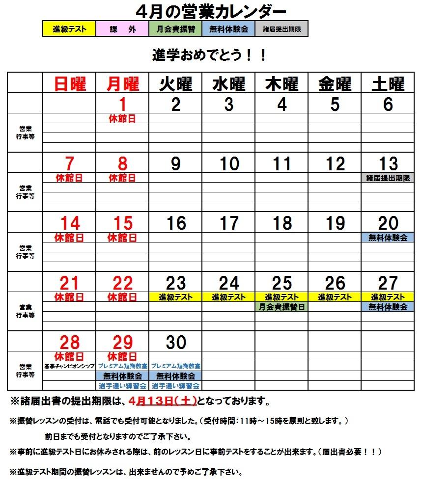 201904営業カレンダー①