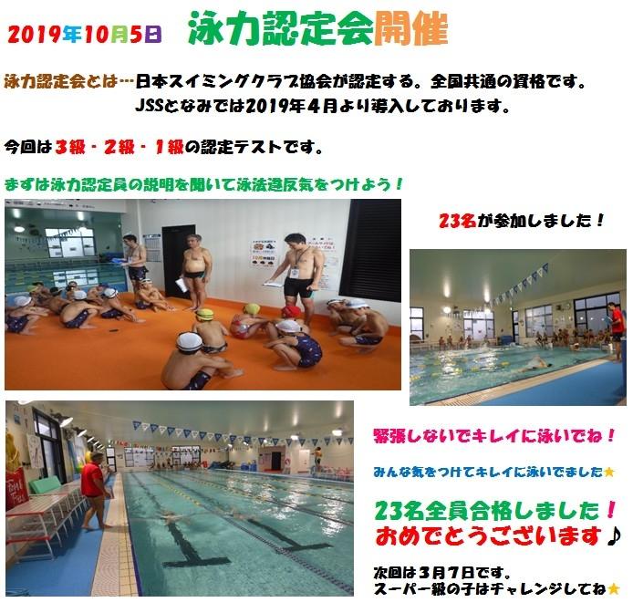 泳力認定会2019.10.5