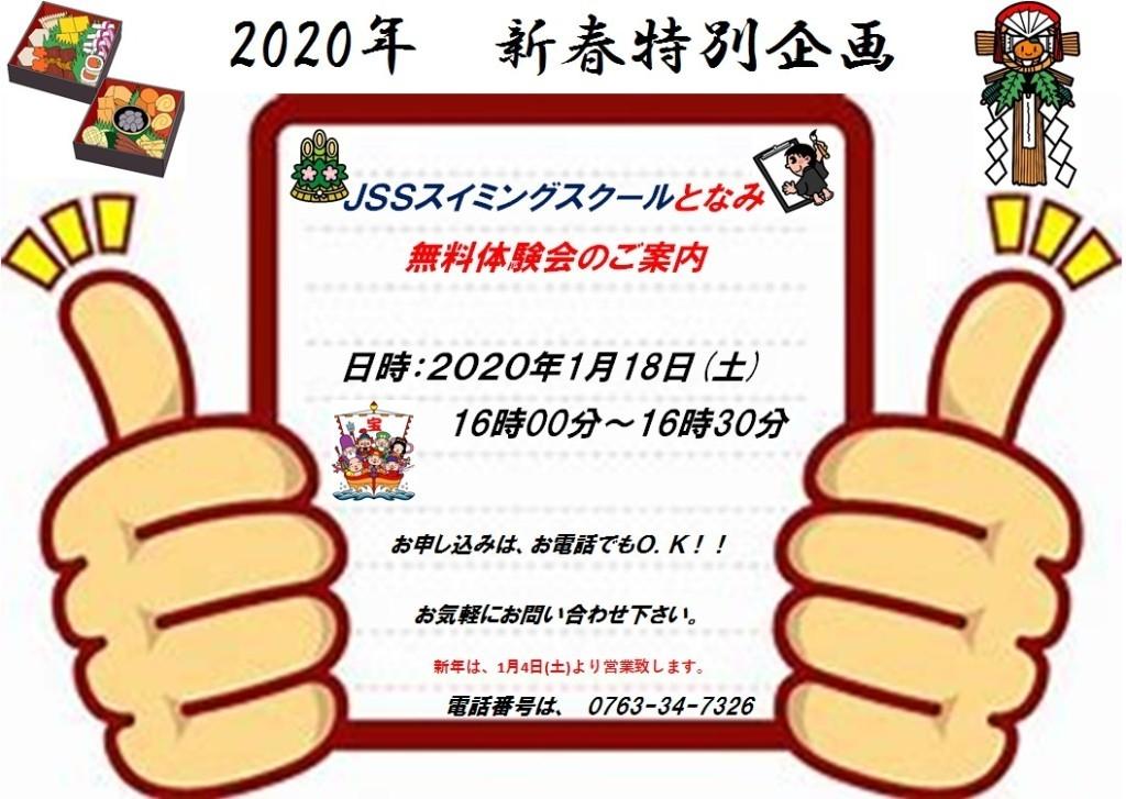 202001無料体験会②