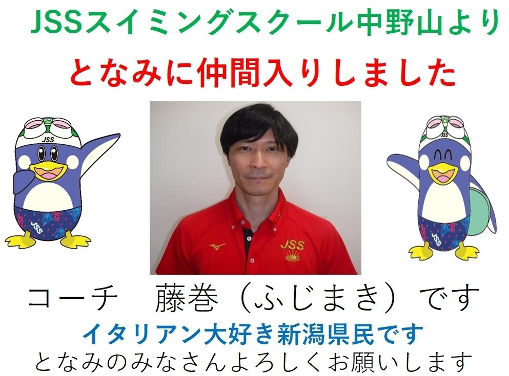 新しいコーチを紹介します☆ 画像