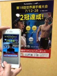 【富山】瀬戸選手応援ありがとうメッセージ動画