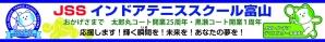 180925_JSS_横断幕