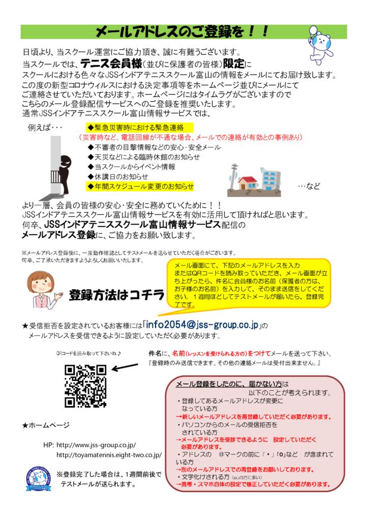 thumbnail of 緊急★JSSメールアドレス登録案内