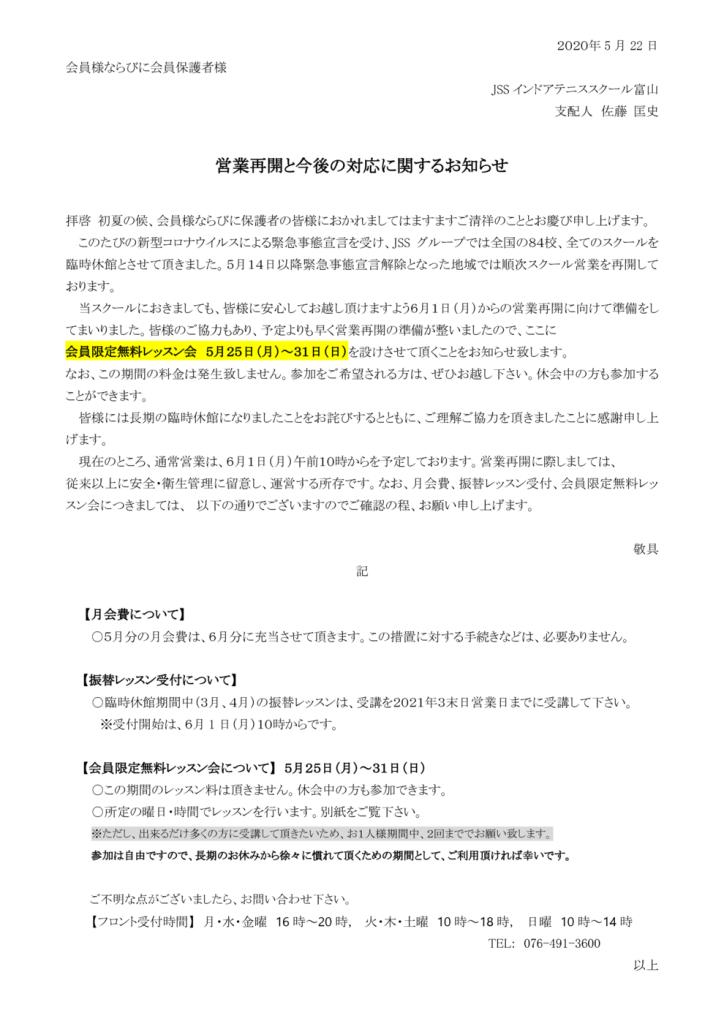 thumbnail of ★営業再開ひな形(25日再開)