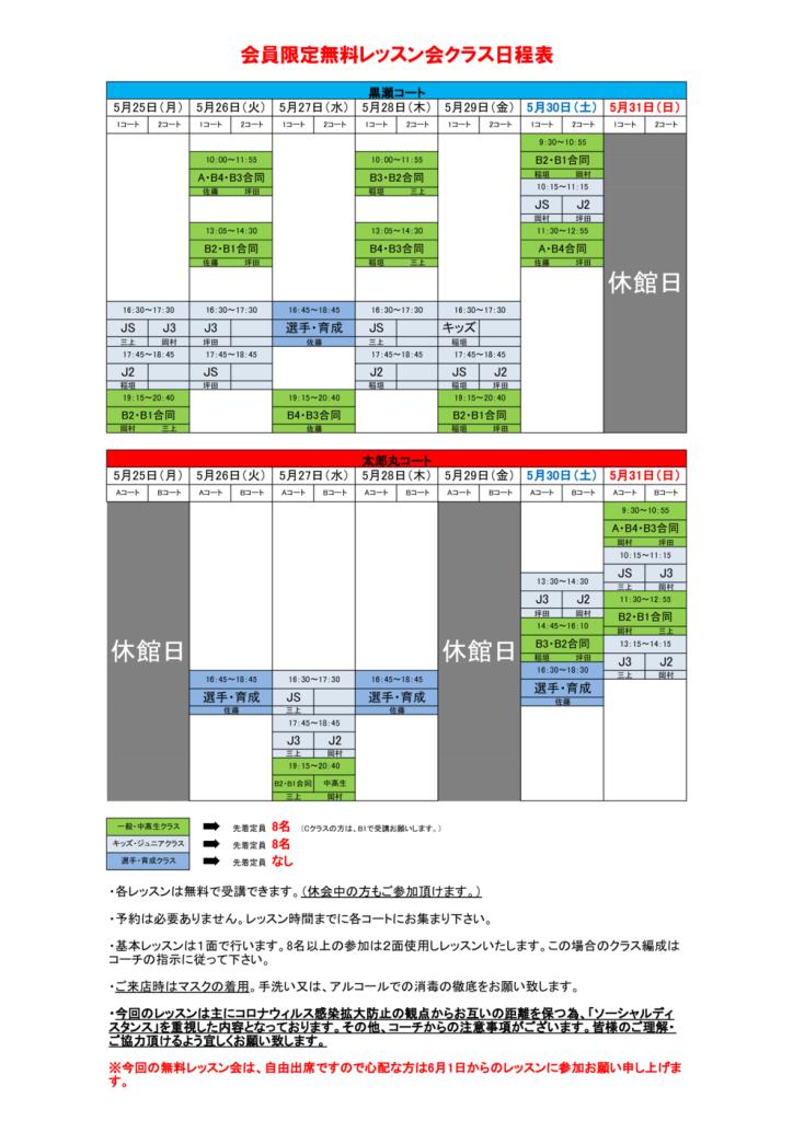 thumbnail of ★20年5月無料レッスンクラス