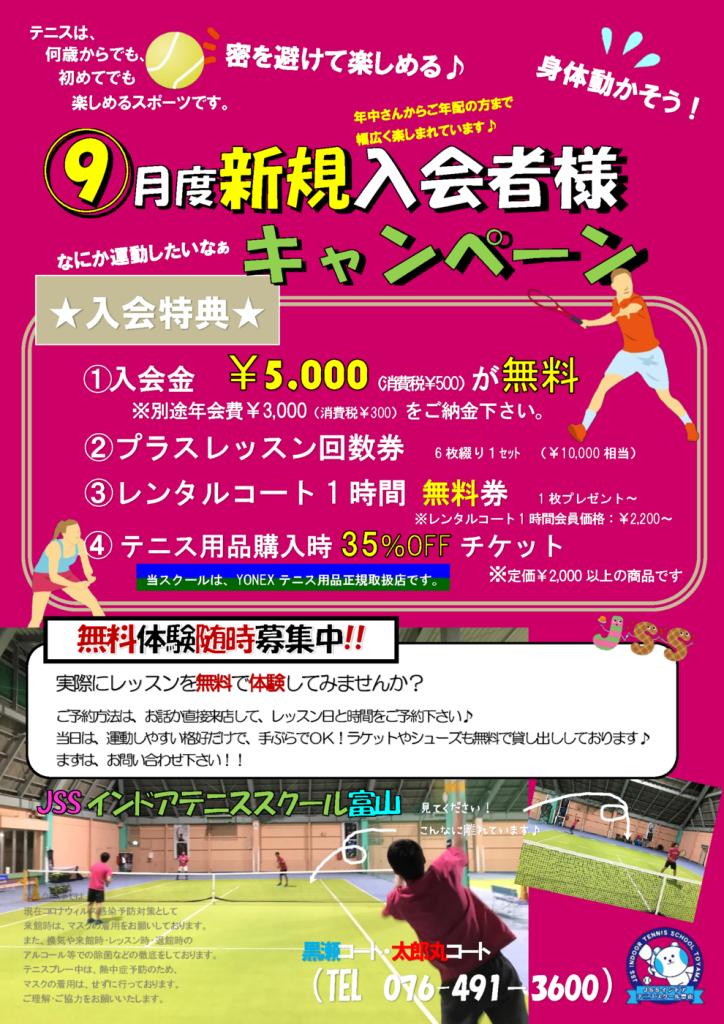 新規入会者キャンペーン2020.9月度のサムネイル