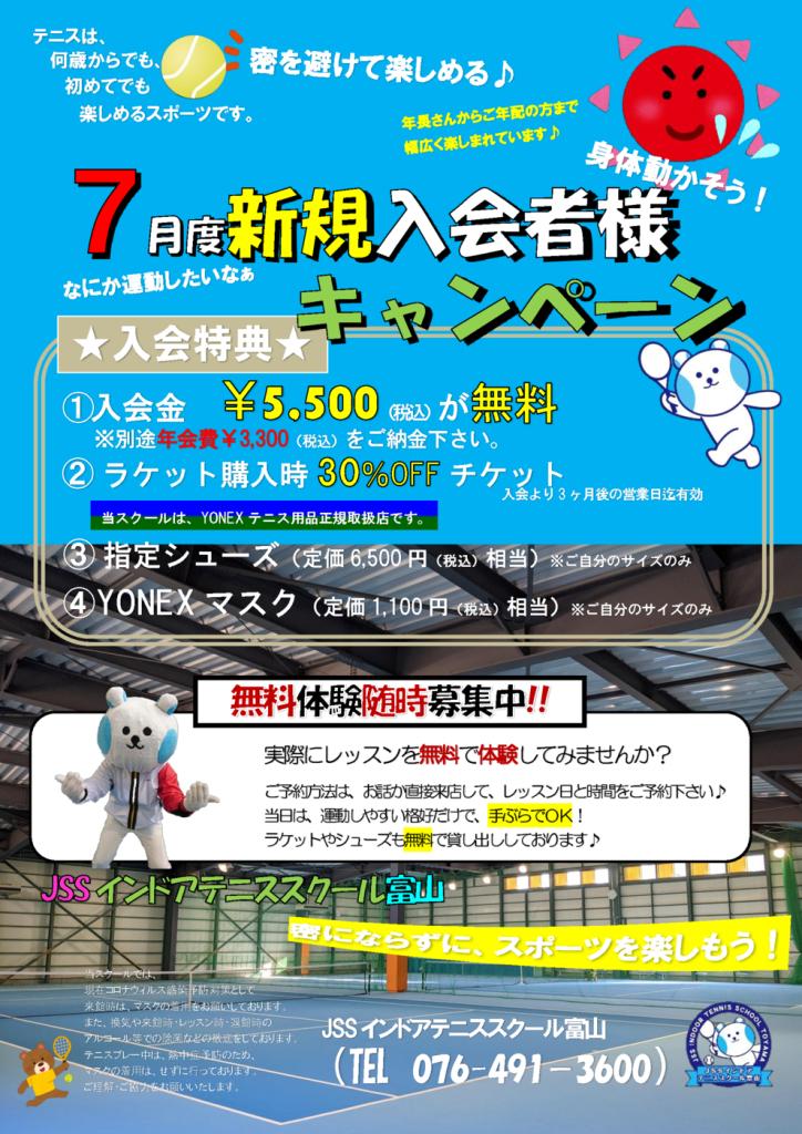 新規入会者キャンペーン2021.7月度のサムネイル