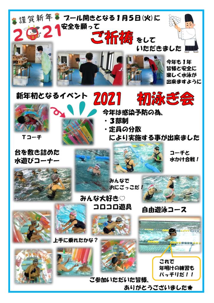 2021初泳ぎ実施報告のサムネイル