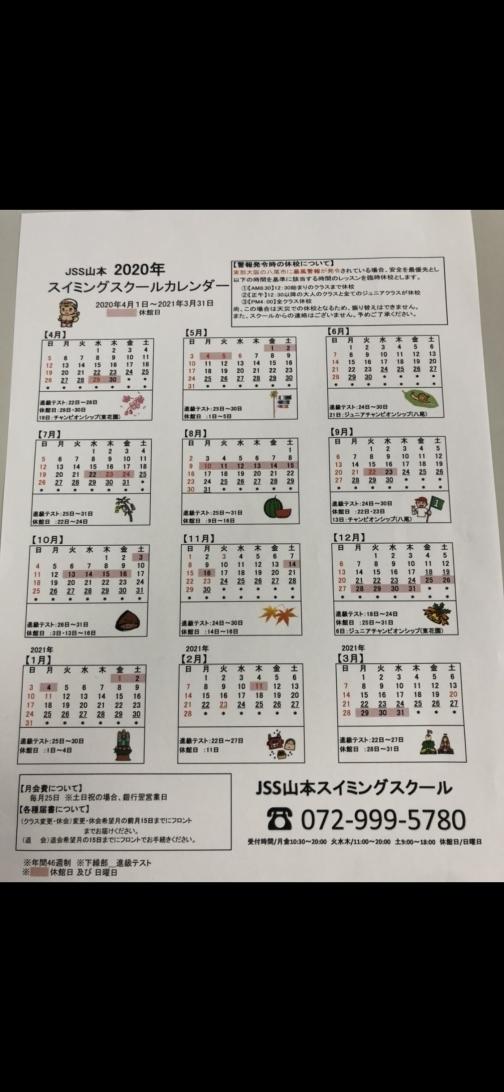 スクールカレンダー 画像