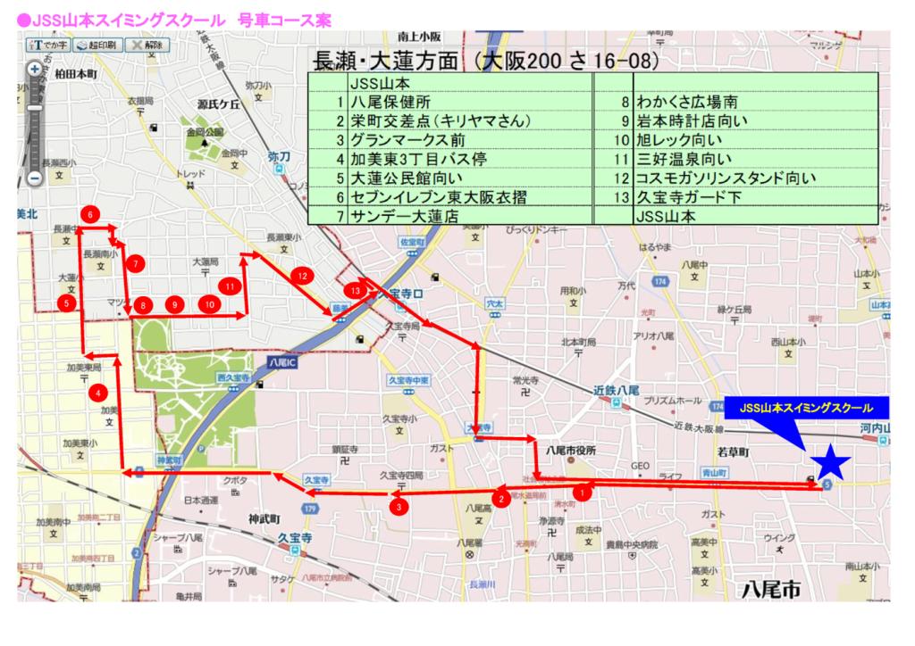 山本新コース(長瀬・大蓮方面)MAP3 (003)_のサムネイル