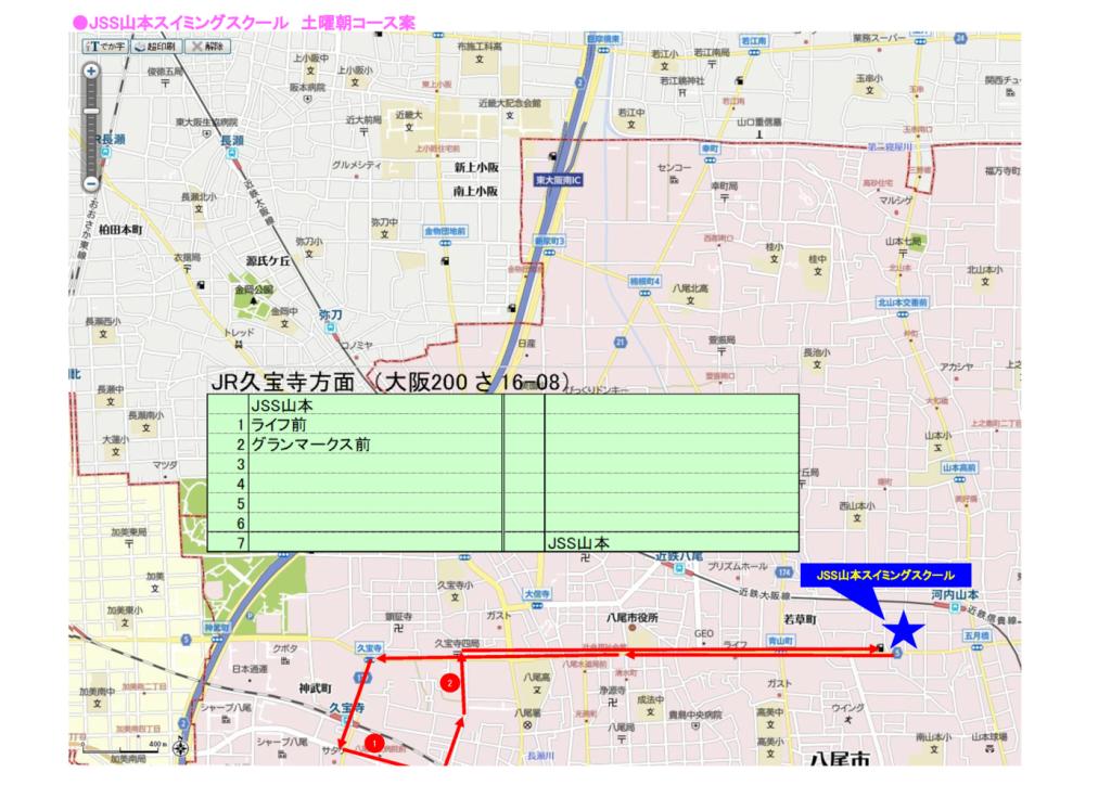 山本新コース(JR久宝寺方面・土曜日 朝)MAP3 (003)_のサムネイル