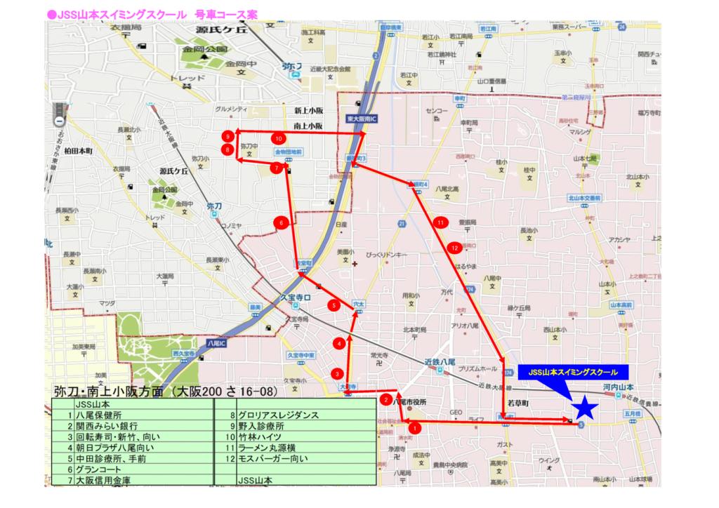 山本新コース(弥刀・南上小阪方面)MAP3 (003)_のサムネイル