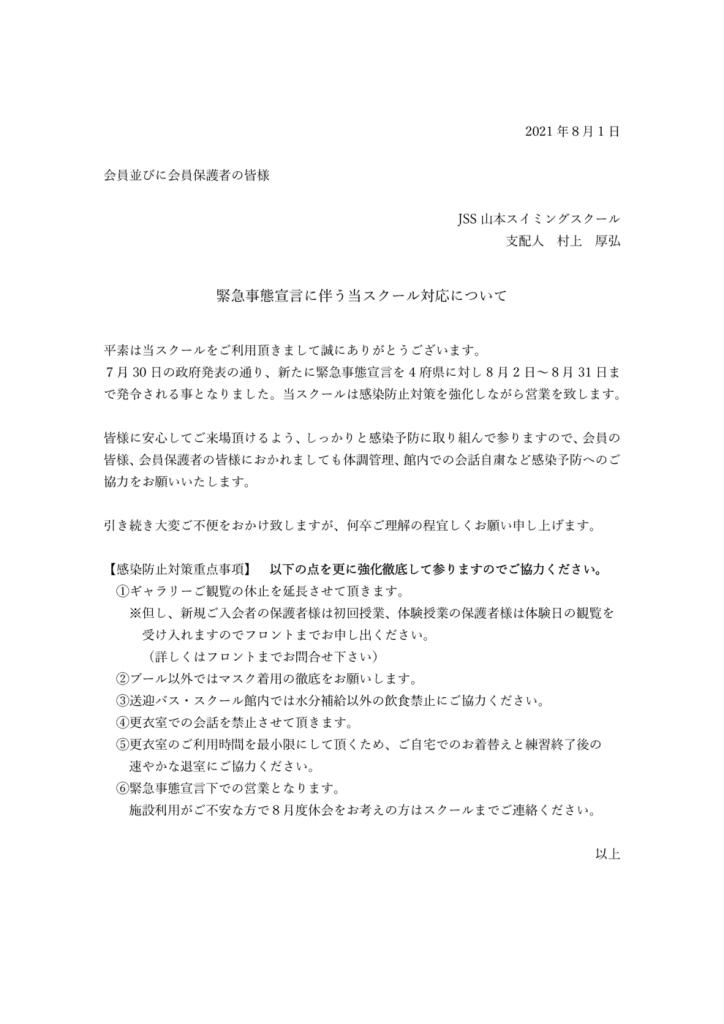 緊急事態宣言のサムネイル