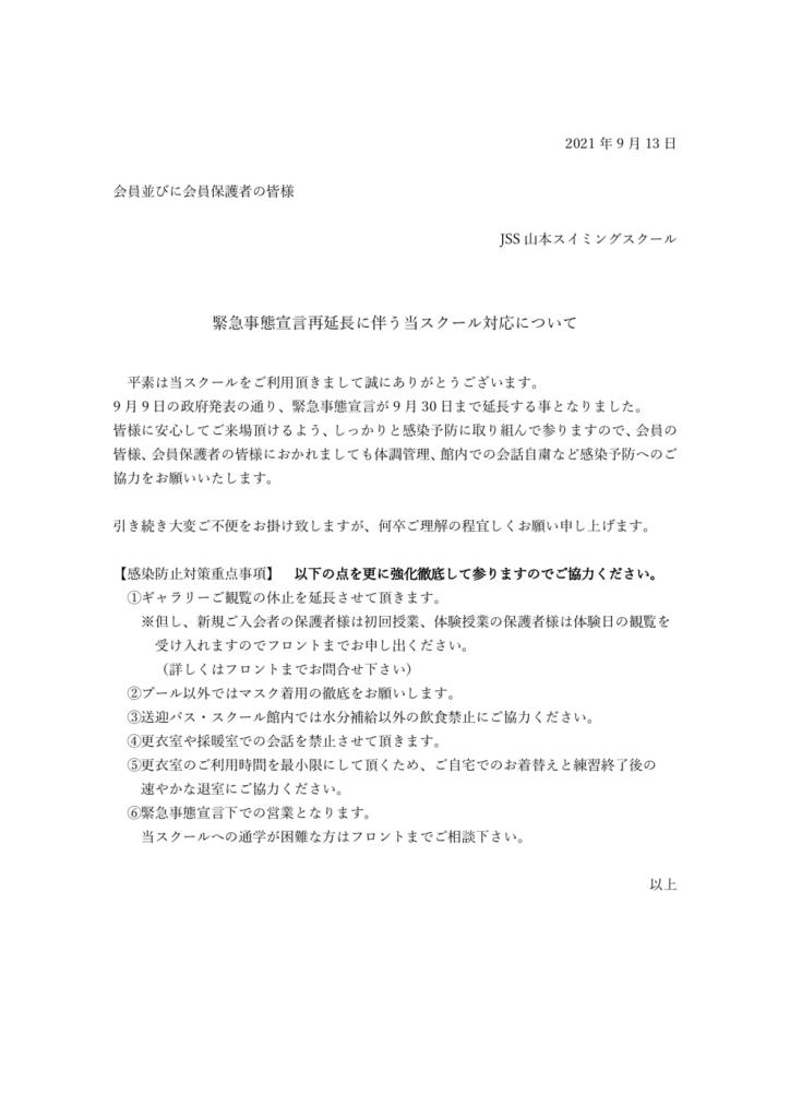 210913緊急事態宣言営業HPお知らせ文書のサムネイル